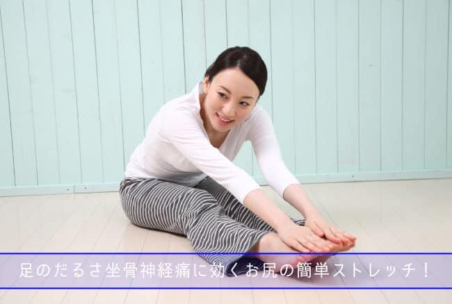 足のだるさ坐骨神経痛に効くお尻の簡単ストレッチ!腰痛にも