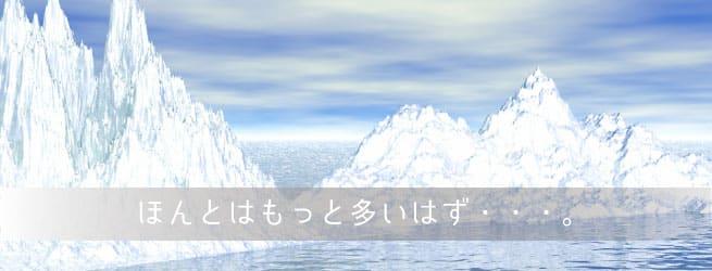氷山の一角