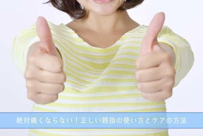 絶対痛くならない!正しい親指の使い方とケアの方法