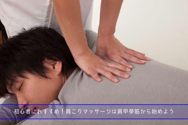 初心者におすすめの肩こりマッサージは肩甲挙筋から