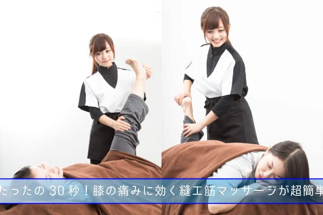 たったの30秒!膝の痛みに効く縫工筋マッサージが超簡単