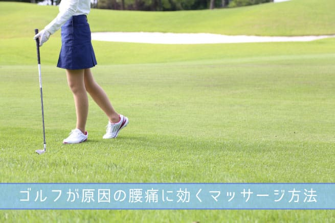 ゴルフが原因の腰痛に効くマッサージ