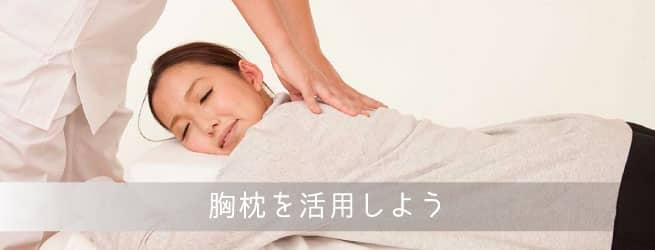 胸枕を使う