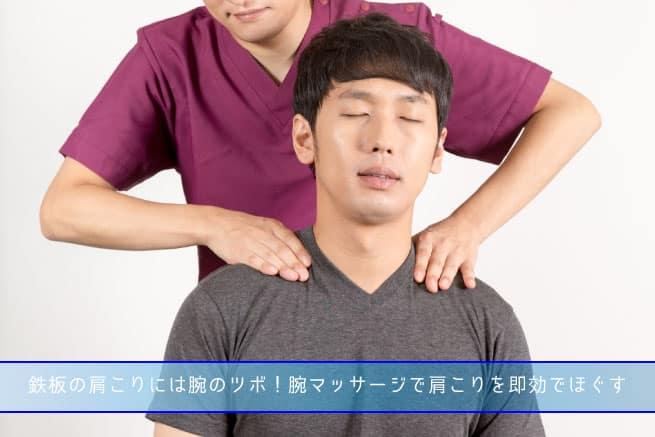 鉄板の肩こりには腕のツボ!腕マッサージで肩こりを即効でほぐす