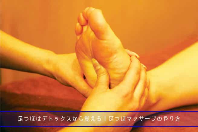 足つぼはデトックスから覚える!初心者におすすめの足つぼマッサージのやり方