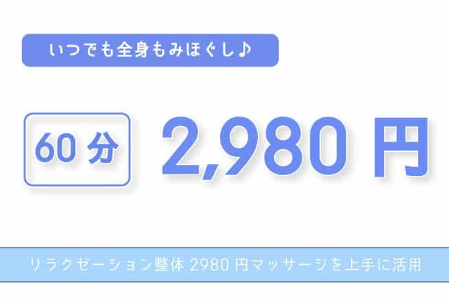 2980円マッサージ