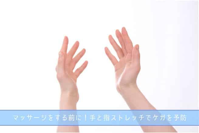 マッサージをする前に!手と指ストレッチでケガを予防