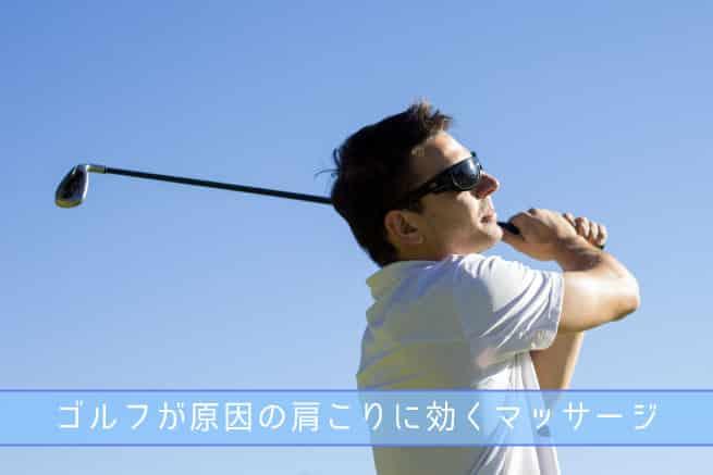 ゴルフが原因の肩こりに効くマッサージ