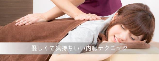 優しい内臓テクニック