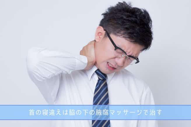 首の寝違え腋窩マッサージ