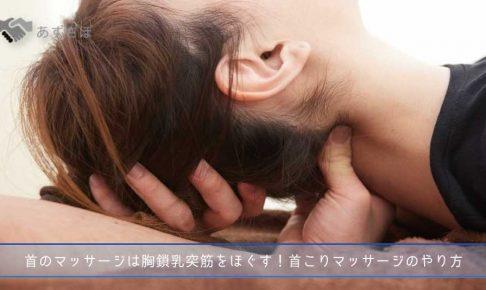 首のマッサージは胸鎖乳突筋をほぐす!首こりマッサージのやり方