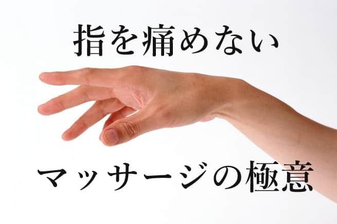指を痛めないマッサージ