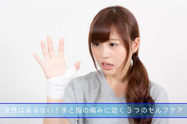 女性はあぶない!手と指の痛みに効く3つのセルフケア